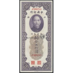 VERKAUFT- China 50 Customs Gold Units
