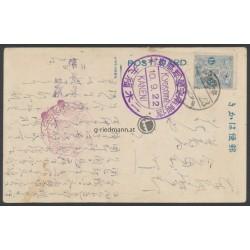 1921 Japan, Postkarte