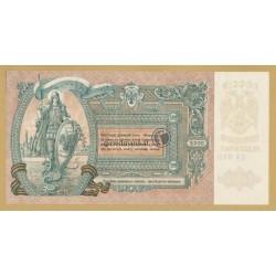 5000 Rubel - Südrussland
